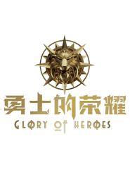 Glory of Heroes